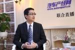郭权锐:郑州日产CDV将向家庭用户延伸