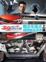 提前触及未来 北京车展概念车盘点(上)