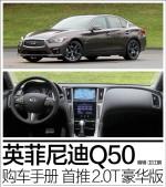英菲尼迪Q50购车手册 首推2.0T豪华版