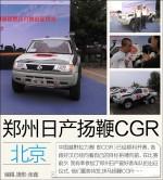 郑州日产爱好者车队 快马扬鞭CGR