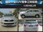 福田中型SUV竞争江铃驭胜 11月20日上市