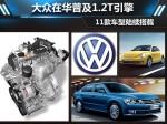 大众在华普及1.2T引擎 11款车型陆续搭载