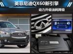 英菲尼迪QX60新引擎 动力升级油耗降级
