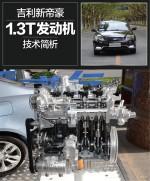 帝豪1.3T发动机解析 历时数年的自主力作