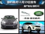 捷豹路虎11月19日发布国产极光/捷豹XE