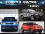 捷豹路虎成立-高端改装部门 首推3款SUV