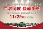 四店同庆  上海大众30周年专场团购活动