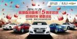 11.29盐城森风雪佛兰4S旗舰店5周年盛典