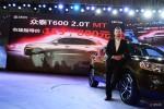 众泰T600 2.0T MT车型上市 11.38万起售