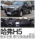 哈弗H5购车手册 推荐汽/柴油版进取型