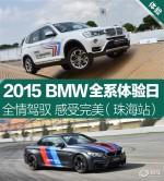 感受完美2015 BMW全系体验日抵达珠海
