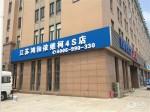 江苏鸿和依维柯正式登陆江苏徐州市场