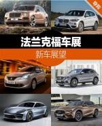 法兰克福车展新车展望 紧凑型/SUV占主力