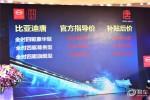 比亚迪首款542战略车型比亚迪唐 北京上市