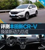 高保值率高性价比车型 荐推2015款CR-V