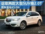 讴歌两款大型SUV换2.0T 竞争宝马X5/X6