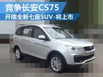 开瑞全新七座SUV将上市 竞争长安CS75