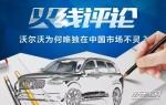 【火线评论】沃尔沃为何唯独在中国不灵?