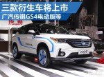 广汽传祺GS4电动版 等三款衍生车将上市