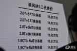 江淮瑞风M5二代上市 售13.95-16.25万元