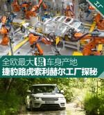 欧洲最大铝车身产地 捷豹路虎工厂探秘