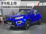 江铃驭胜S330手动档车型曝光 于9月上市
