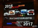 长安汽车新车规划曝光 2017年4款全新车型