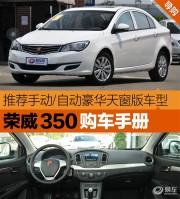 荣威350购车手册 推荐豪华天窗版车型