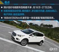 福特新翼虎8月底上市 推2种排量共7款车型