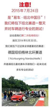 有一种�N瑟,叫做易车・纽北中国日!