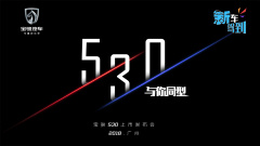《新车驾到》:宝骏530上市发布会