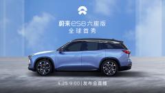 蔚来已来 2018北京车展蔚来发布会