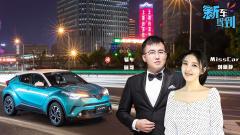 【新车驾到】广汽丰田C-HR上市发布会