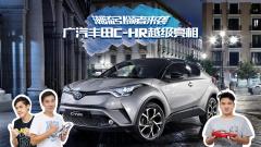 潮流引领者来袭 广丰C-HR深圳上市