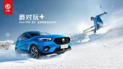 New MG ZS全球极智运动SUV上市发布会