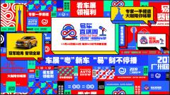 2019广州车展23日易车直播