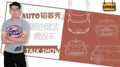 《AUTO韬客秀》之哪些做法最毁车