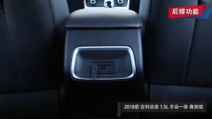 2018款 吉利远景 1.5L 手自一体 尊贵版