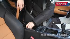 2018款 吉利远景S1 1.4T CVT 锋享版