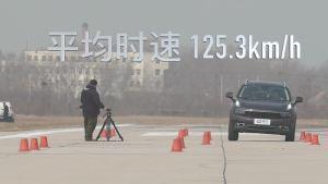 領克01超級評測緊急變線測試項目