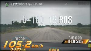 柯米克超级评测0-100km/h加速车内视角