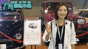 广州车展复古车