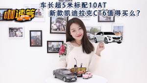 车长超5米标配10AT 新款凯迪拉克CT6值得买