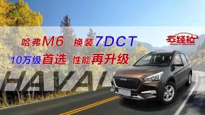 哈弗M6换装7DCT,同为10万级SUV,甩同级竞品十条街!