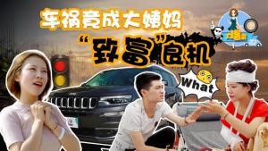 """车圈大播霸:车祸竟成大姨妈""""致富""""良机"""