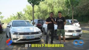 【云有料】大众老车主体验MQB平台上汽大众凌渡