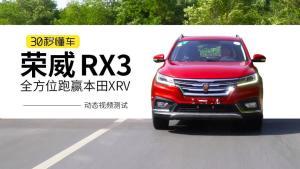全方位跑赢本田XRV 荣威RX3动态视频测试