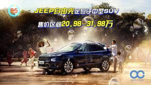 「百秒看车」JEEP自由光 北美车展亮相新款