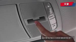 2019款 日產樓蘭 2.5L 兩驅 智聯豪華版 國VI