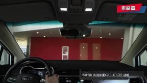 2019款 吉利帝豪GS 1.4T CVT 動版